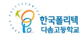 한국폴리텍다솜고등학교